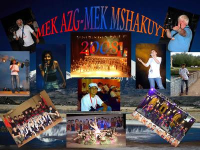 Всемирные Фестивали армянской культуры «Мек азг – мек мшакуйт» («Единая нация – единая культура»)