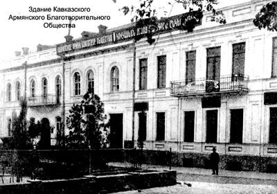 Кавказское Армянское Благотворительное Общество