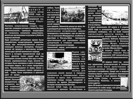 Мир – за признание Геноцида армян 1915-1922 годов