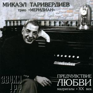 Микаэл Таривердиев - музыка, которая имеет свое лицо