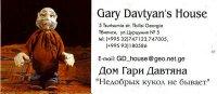 """""""Дом Гари Давтяна"""" и его Хранитель – Жанна Давтян"""