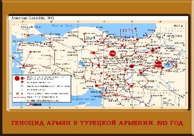 Документы США разоблачают двуличие президента Буша в вопросе Геноцида армян