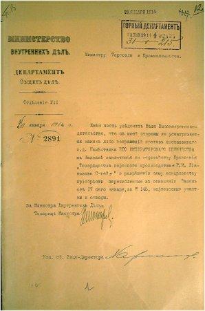 Клан Лианосян-Лианозовых
