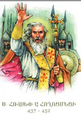 Патриарх Овсеп Вайодзорци, иерей Гевонд, полководец Вардан Мамиконян и другие герои армянского народа