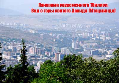 "О книге С. Карапетяна ""Мэры Тифлиса"""