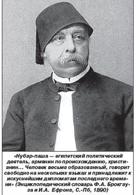 НУБАР-ПАША, ПРЕМЬЕР-МИНИСТР ЕГИПТА