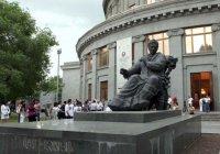Конкурс имени и Дом-музей Арама Хачатуряна