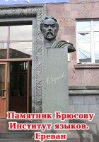 Ара Саркисян – первый ректор Ереванского художественно-театрального института, один из основоположников современной армянской скульптуры